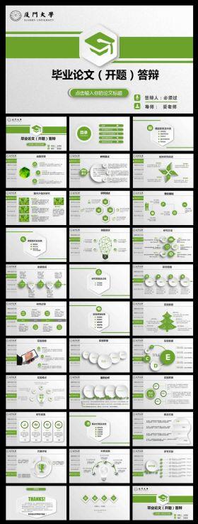 最新绿色清新简洁毕业论文PPT模板