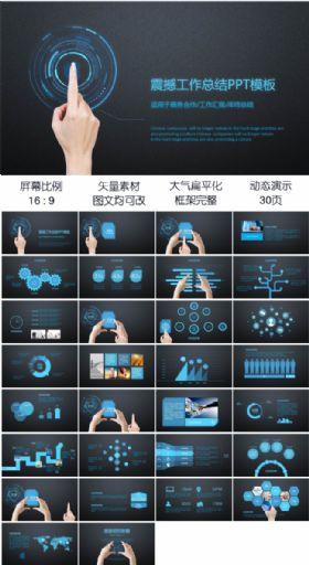 震撼蓝色科技工作总结ppt模板