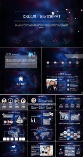 震撼星空IOS可视化商务PPT模板图