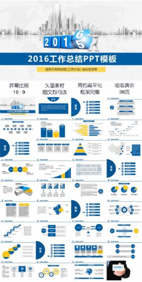 框架完整蓝黄色简洁工作总结汇报PPT模板