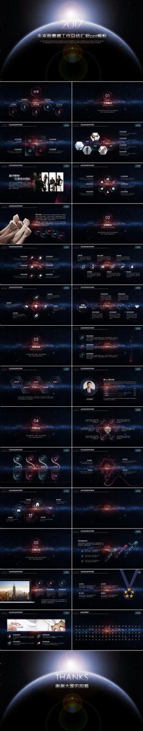 未来震撼科技年会开场工作总结汇报ppt模板