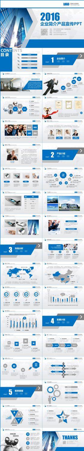 蓝色大气企业简介产品宣传PPT模板