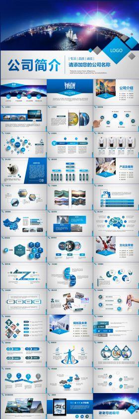 【企业宣传】大气磅礴公司简介产品宣传PPT模板
