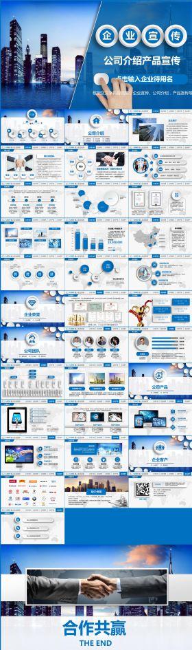 蓝色大气公司介绍产品宣传PPT模板