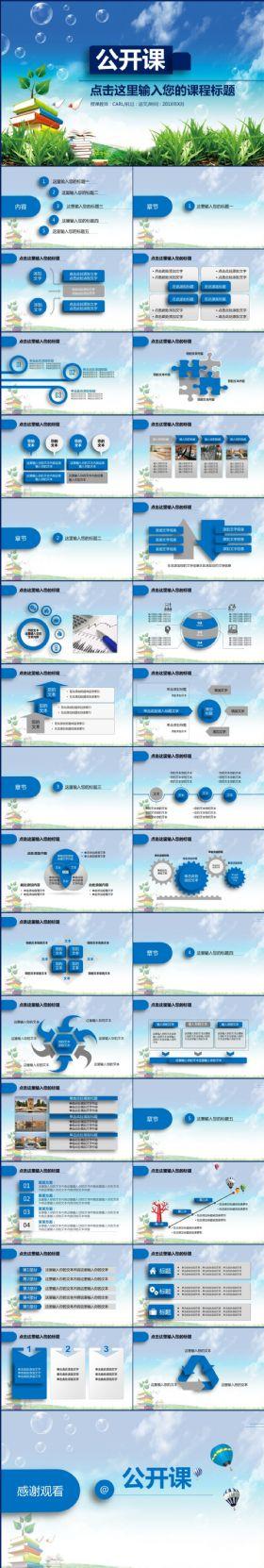 蓝色微立体教育教学教师公开课课件PPT模板