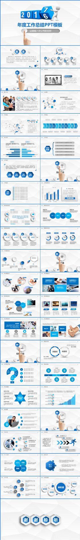 蓝色大气微立体工作报告计划总结PPT模板