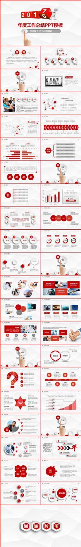红色大气微立体工作报告计划总结PPT模板