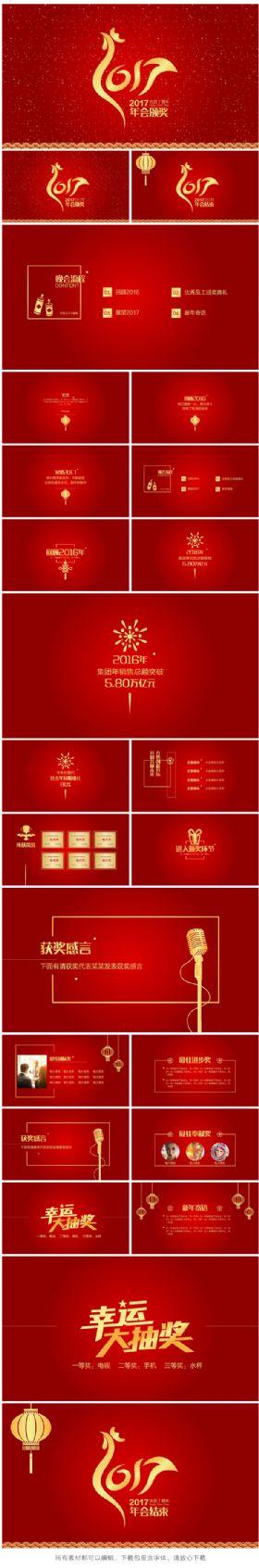 [最新推荐]2017开门红企业年会颁奖PPT模板