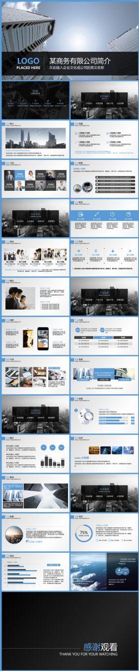 高端商务商业公司简介企业介绍企业文化动画PPT模板