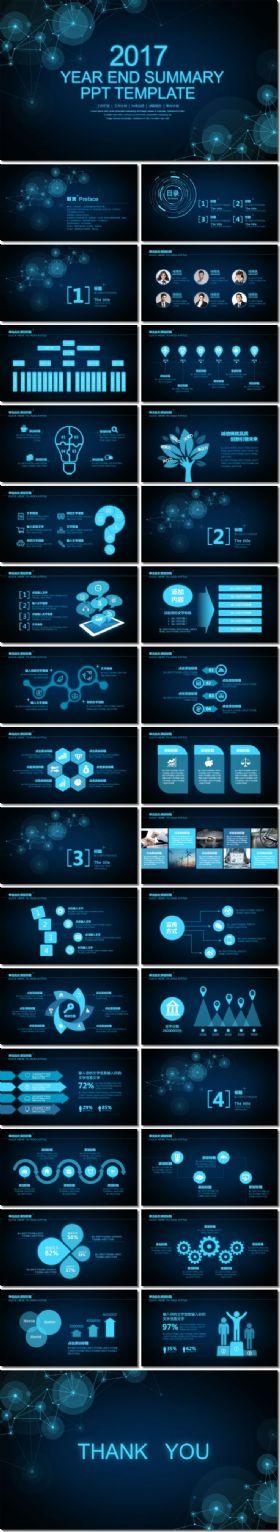 【线条科技】年终总结、工作报告、商业汇报