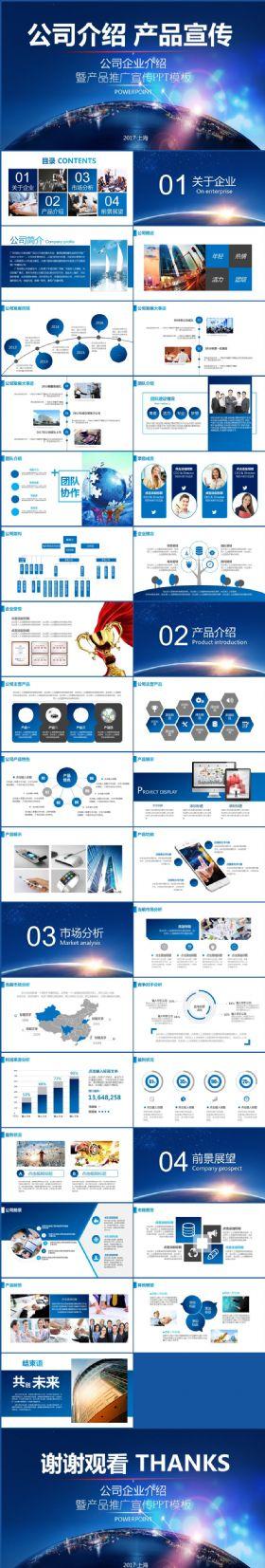 公司简介企业宣传产品介绍PPT模板