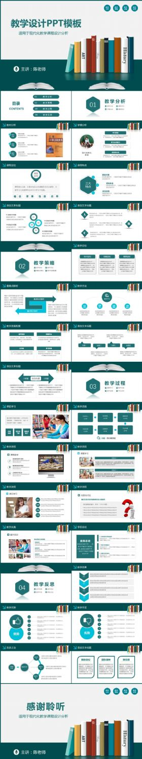 教育教学课程设计教师说课PPT模板