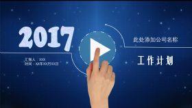 鸡年2017年蓝色星空ios大气企业工作计划总结培训通用动态酷炫ppt模板