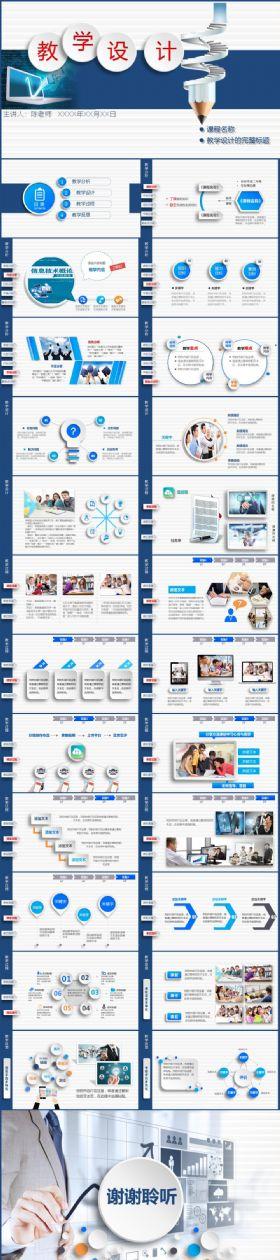 【教育教学】信息化教学设计说课PPT课件模板
