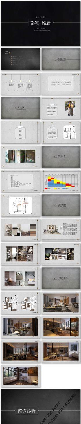 完美室内设计方案ppt模板
