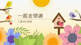 2017儿童宝宝写真寒暑假春游郊游旅游卡通可爱动物电子相册动态ppt模板