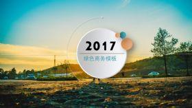 2017绿色企业计划总结培训公司品牌宣传简约商务大气创业融资微粒体唯美动态ppt模板