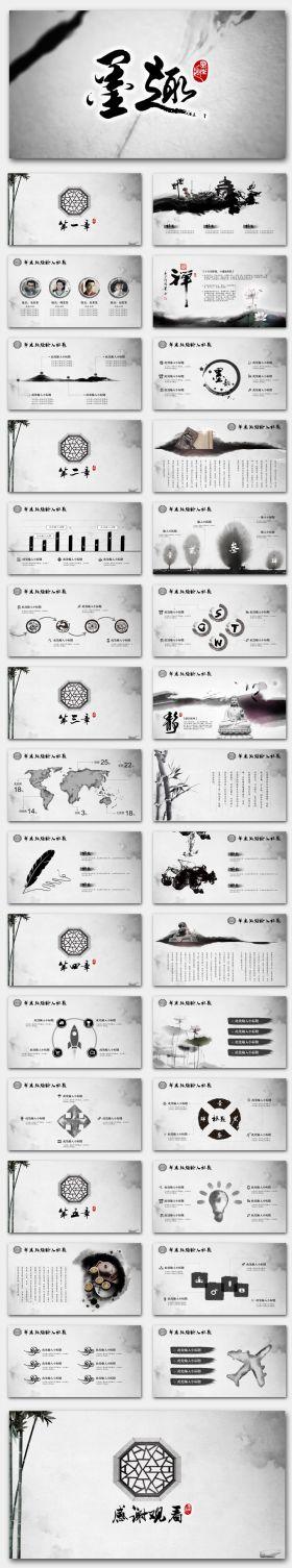 古风水墨动态背景图片元素中国风ppt模板