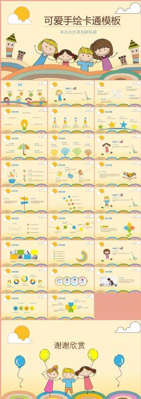 幼儿园彩绘卡通手绘儿童多彩可爱教学课件教育培训计划总结动态ppt模板