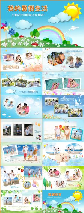 我的暑假生活儿童成长电子相册PPT亲子旅游相册
