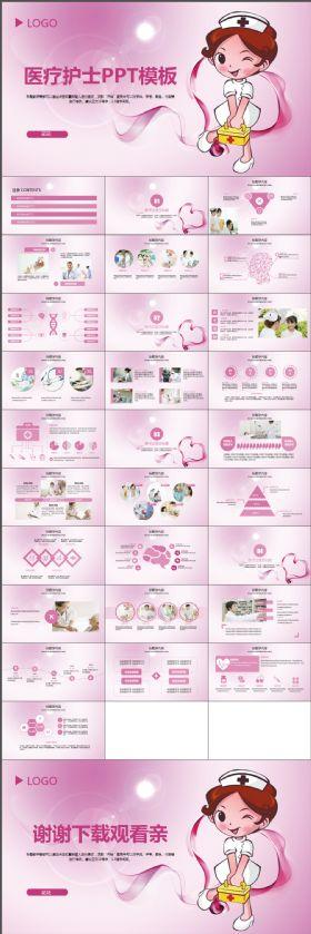 简约简洁粉色精美医院医疗护士白衣天使ppt动态模板