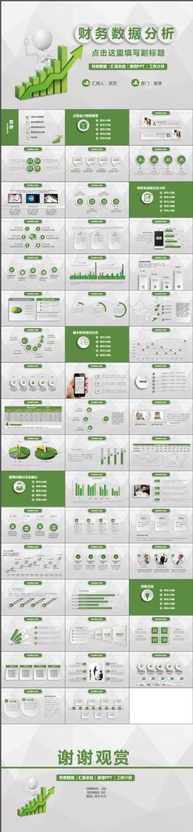 业绩报告金融理财财务报表数据分析调研商务精致大气PPT模板