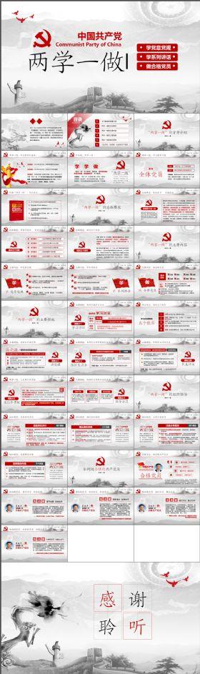 古典大气水墨中国风两学一做学习教育内容完整PPT模板