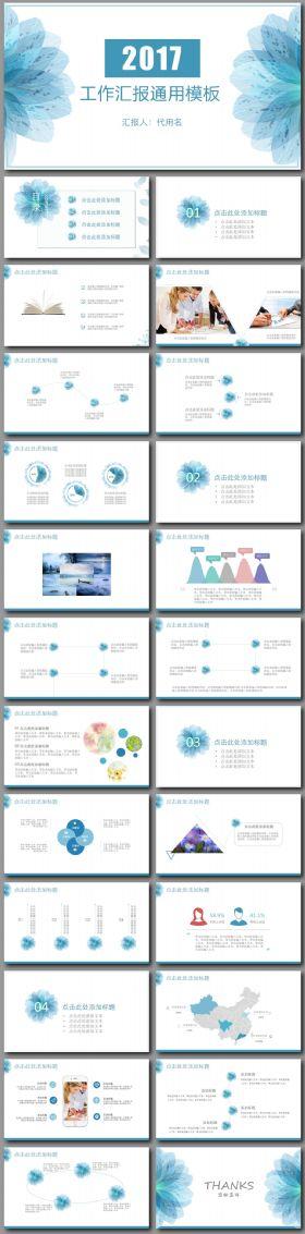 蓝色清新花瓣总结汇报工作报告商业计划说课教育培训课件PPT动态模板