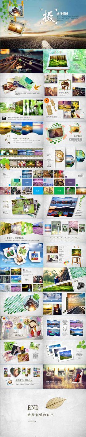 旅游照片摄影摄像动态电子相册PPT