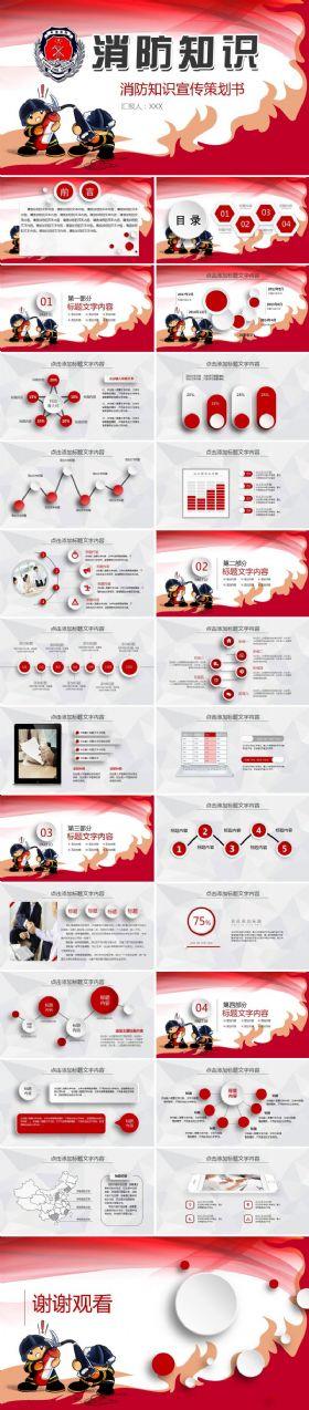 学生校园消防安全知识教育防火安全宣传策划书动态ppt模板