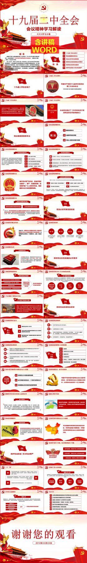 【最新成品】中国共产党十九届二中全会会义公报宪法修改党课培训PPT含WORD讲稿