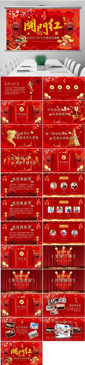 新年开门红企业年会暨颁奖典礼